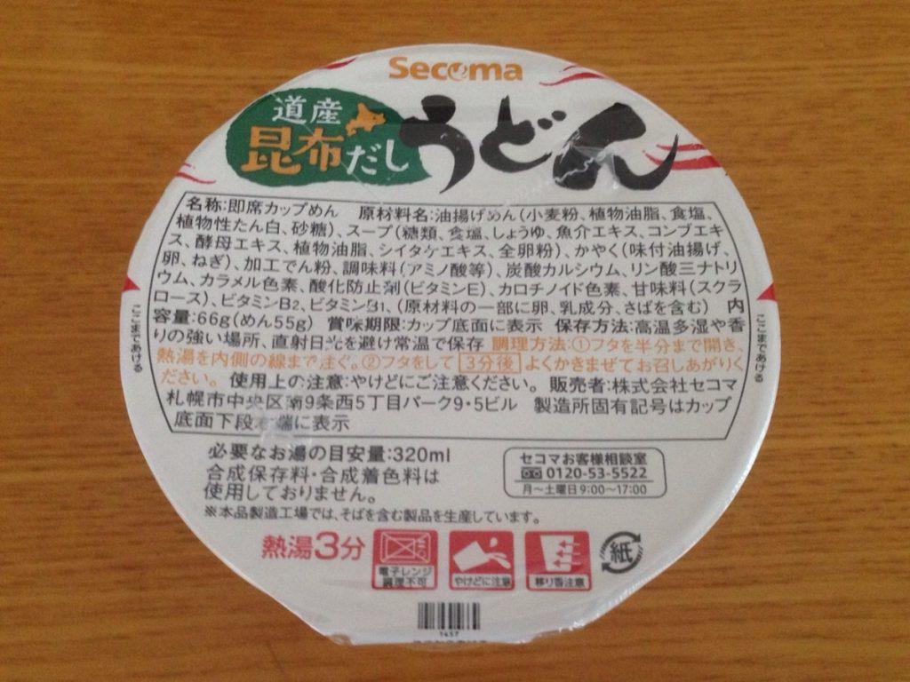 セコマのカップ麺「きざみ揚げ入り道産昆布だしうどん」を食べてみた。