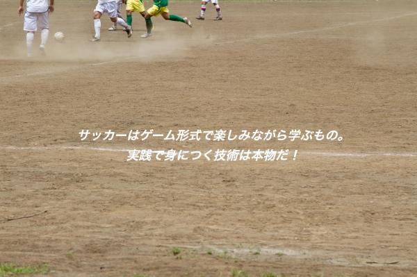 サッカーは試合で学ぶ!ミニゲームやフットサルで身につく技術は本物。