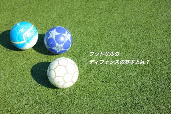 サッカーとは全然違う!フットサルのディフェンスの基本とは?