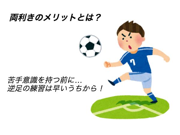 サッカーの両利きは大きなメリット!プレーの選択肢が圧倒的に広がる。