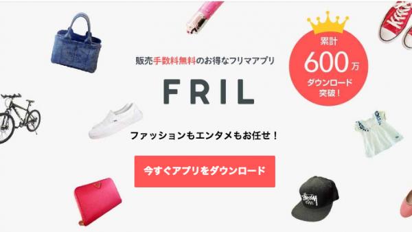 不要品で売上総額100万円!フリマアプリでモノを売るコツは?