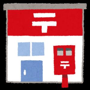 定形外郵便で発送した荷物が「届かない」と言われた時の対処法。