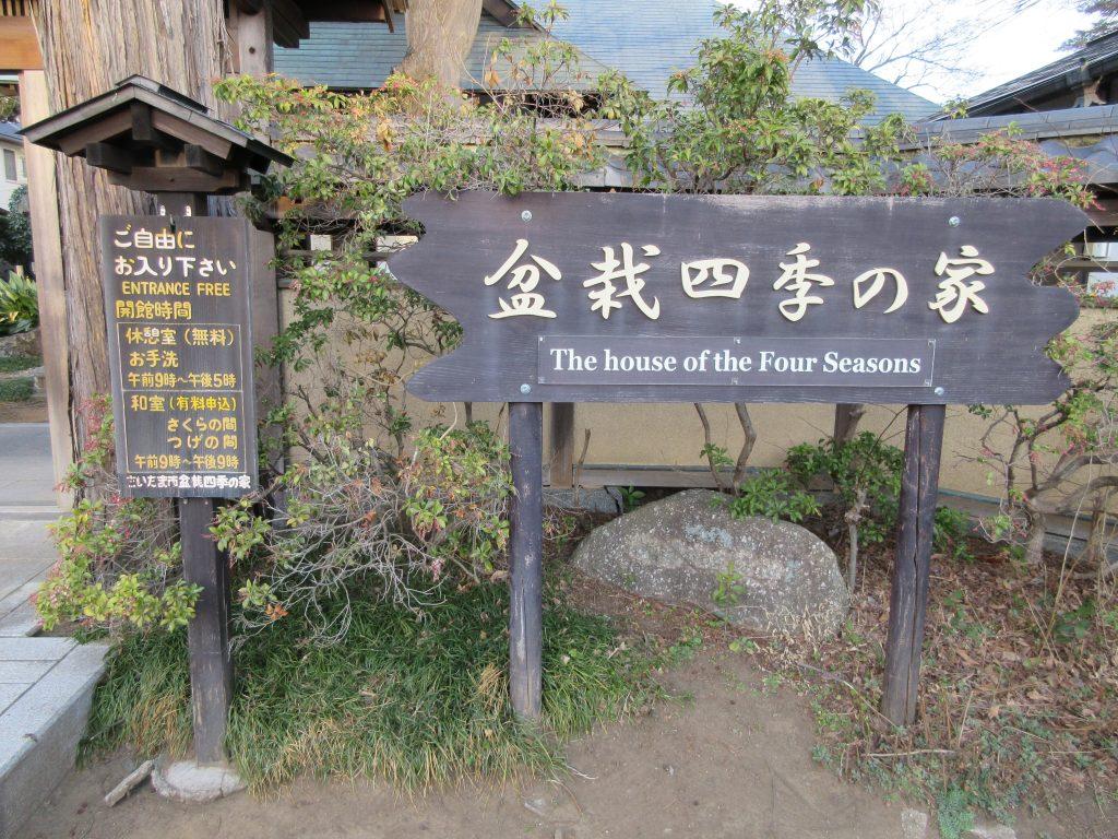 大宮盆栽村(北区/観光)盆栽四季の家を拠点にすると巡りやすい。
