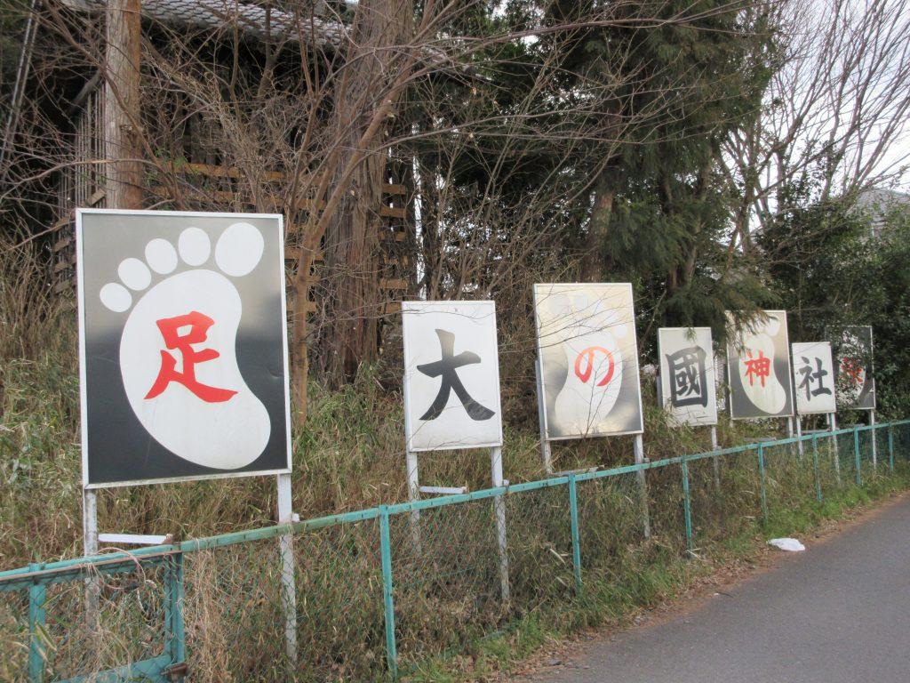 大国社(中央区/観光)与野公園のお隣にある足の神様が宿る神社。