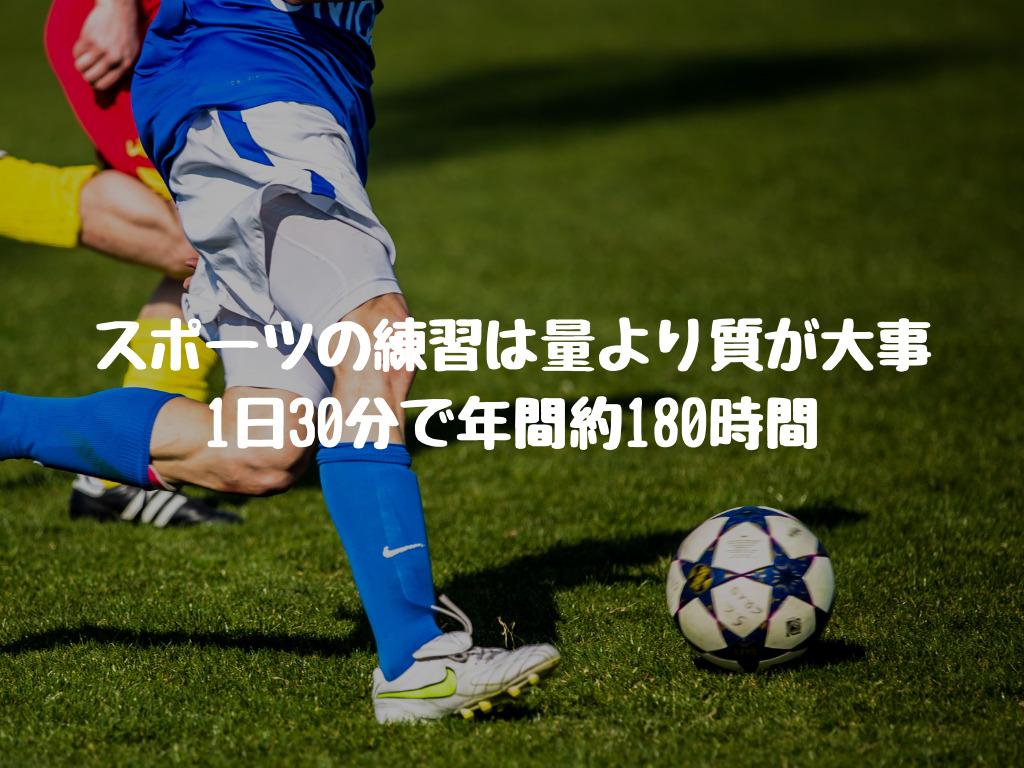 スポーツの練習は量より質が大事。1日30分で年間約180時間
