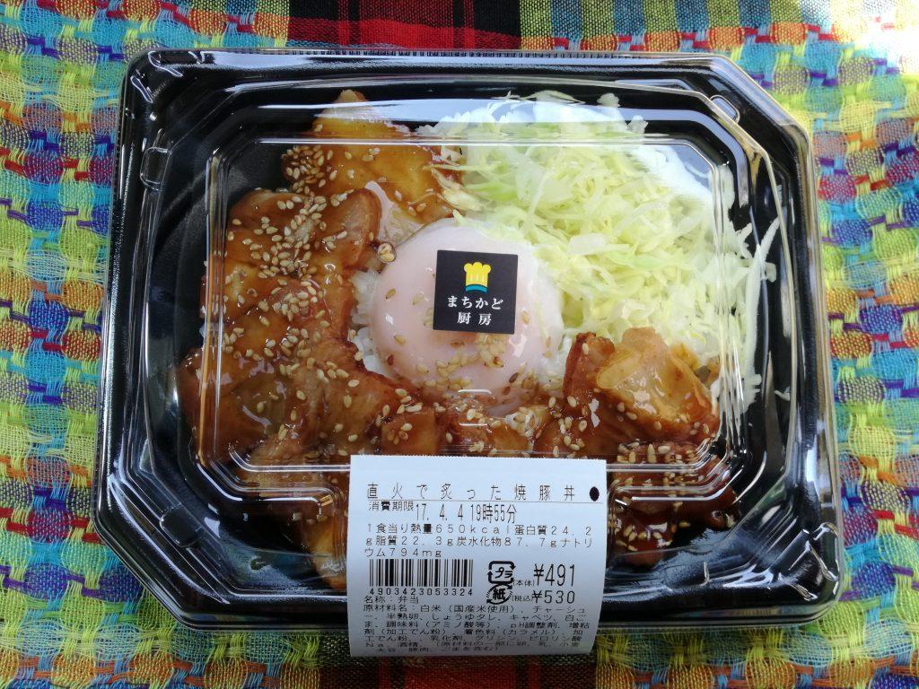 【ローソン】まちかど厨房の直火で炙った焼豚丼(530円)。