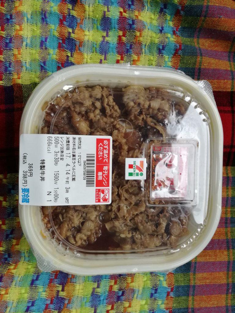 【セブンイレブン】特製牛丼(398円)はチェーン店と比べてどうなの?
