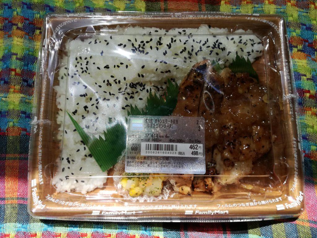 【ファミマ】炙り焼 チキンステーキ弁当(和風オニオンソース)。