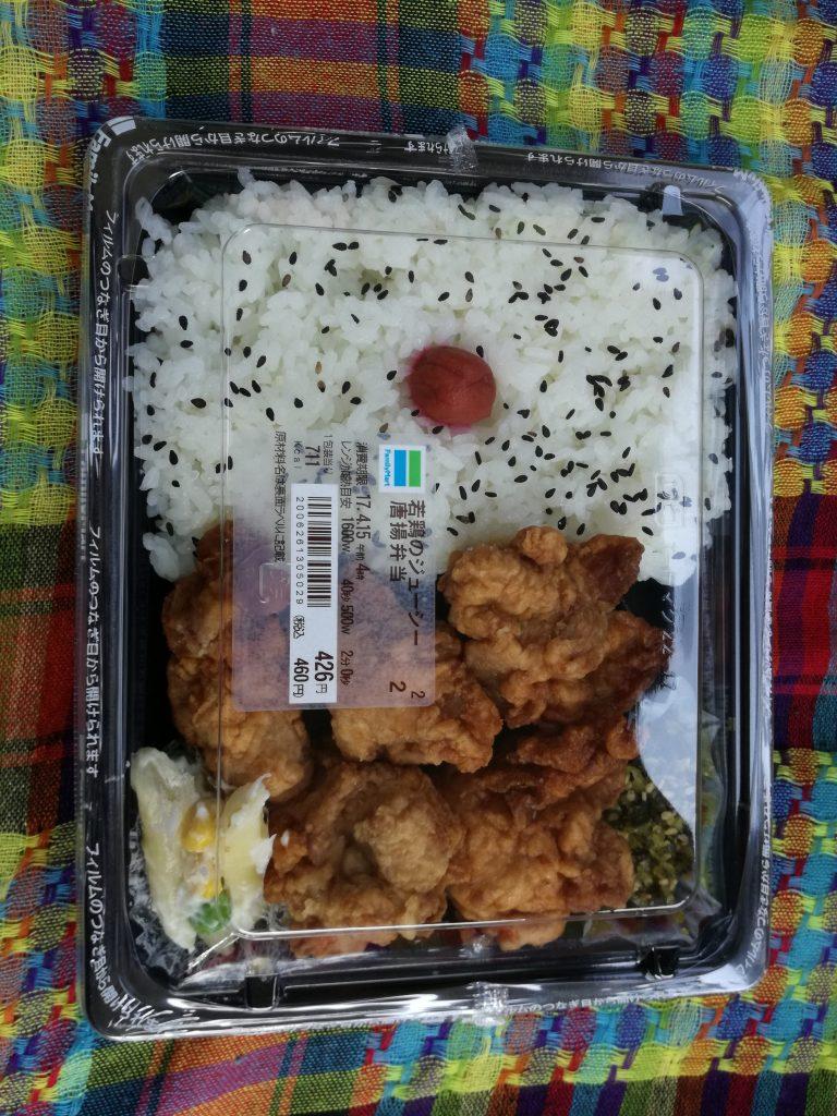 【ファミマ】若鶏のジューシー唐揚弁当(460円)を食べて失敗。