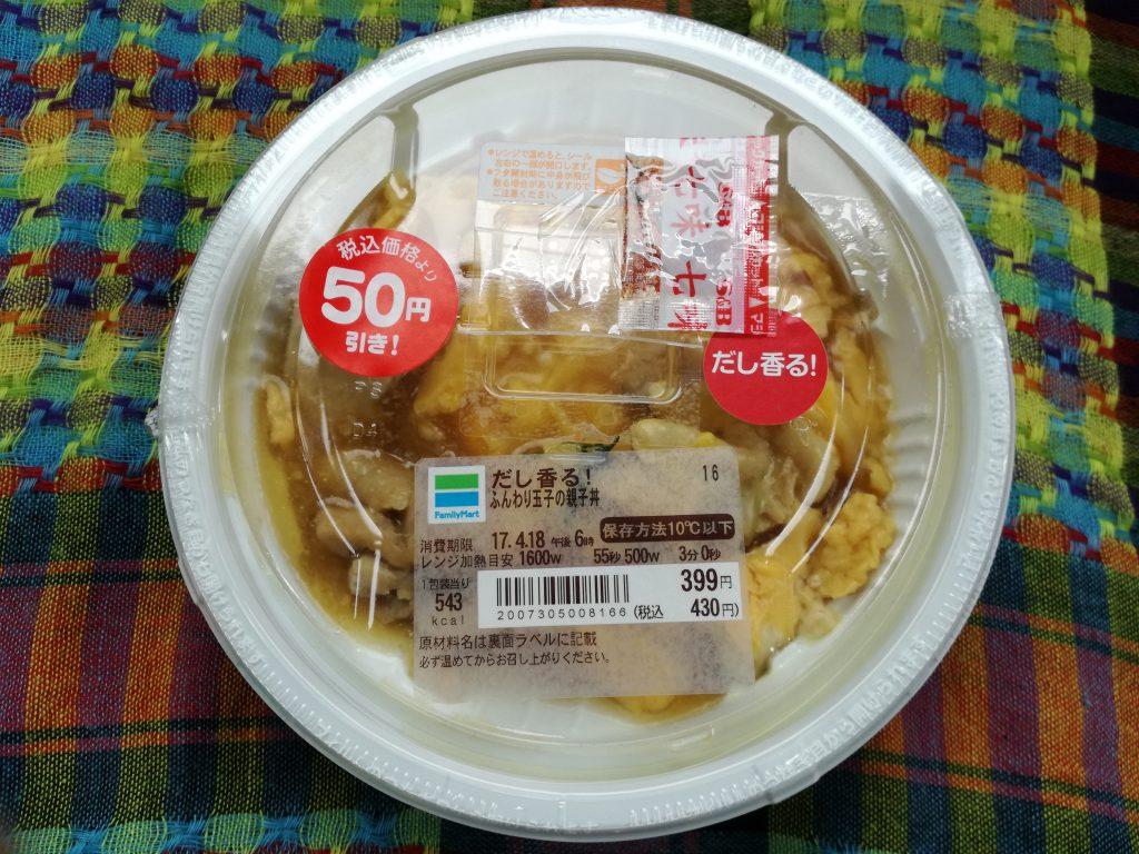 【ファミマ】だし香る!ふんわり玉子の親子丼(430円)は絶品。