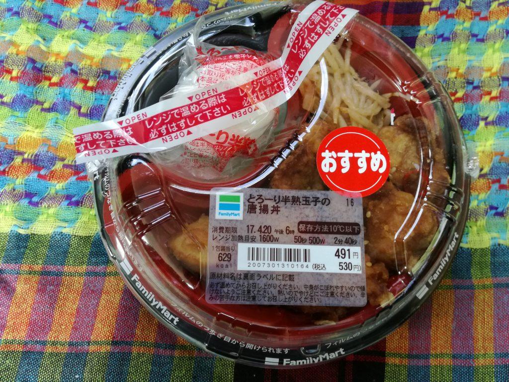 【ファミマ】とろーり半熟玉子の唐揚丼、これは美味い!