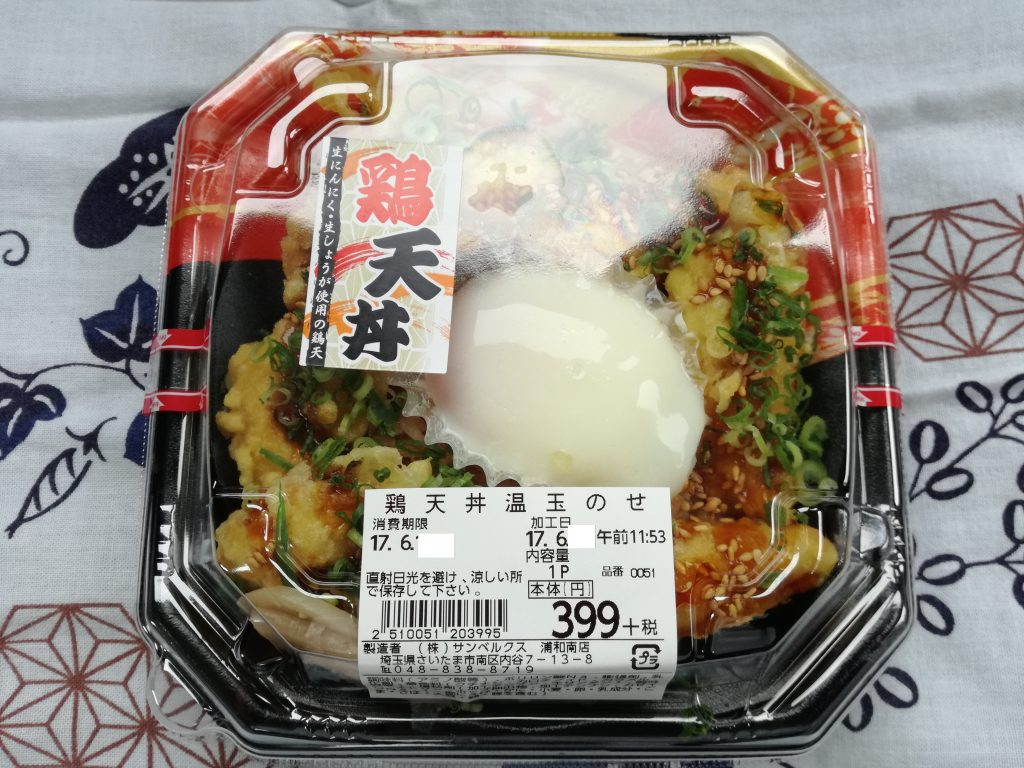 【ベルクス】お弁当「鶏天丼温玉のせ」を食べたら美味しかった。