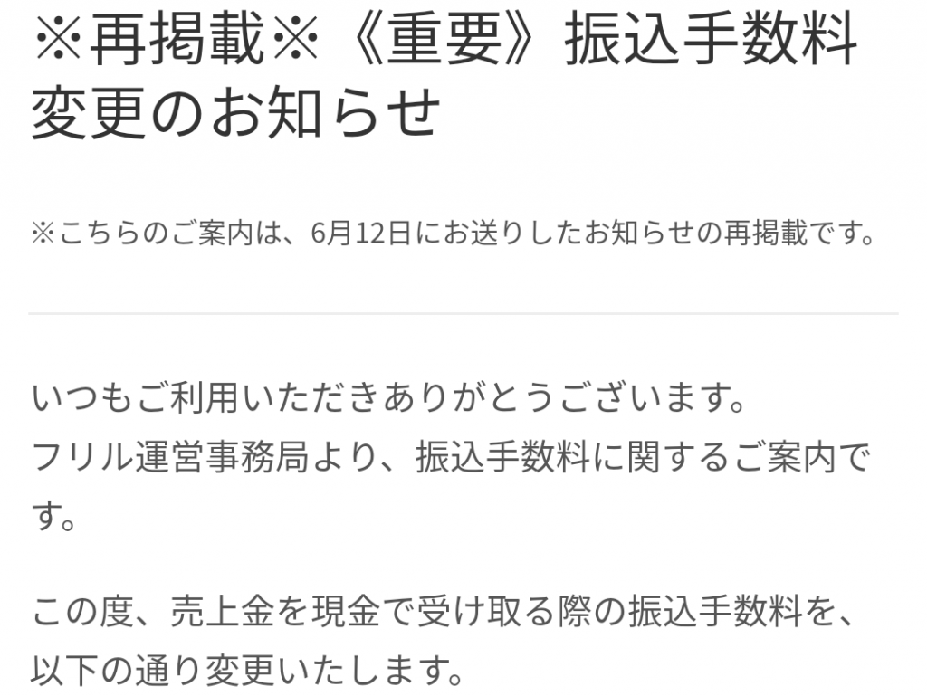 フリルが振込手数料を変更。申請金額に関係なく1件210円。