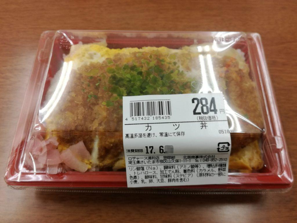 【ロヂャース】お弁当の「カツ丼」がアンダー300円でお買い得。