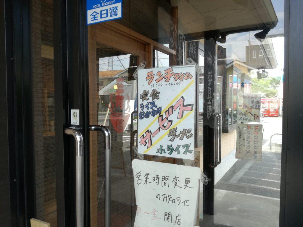 珍珍珍 さいたま三橋店(大宮区/グルメ)お得なランチサービス。