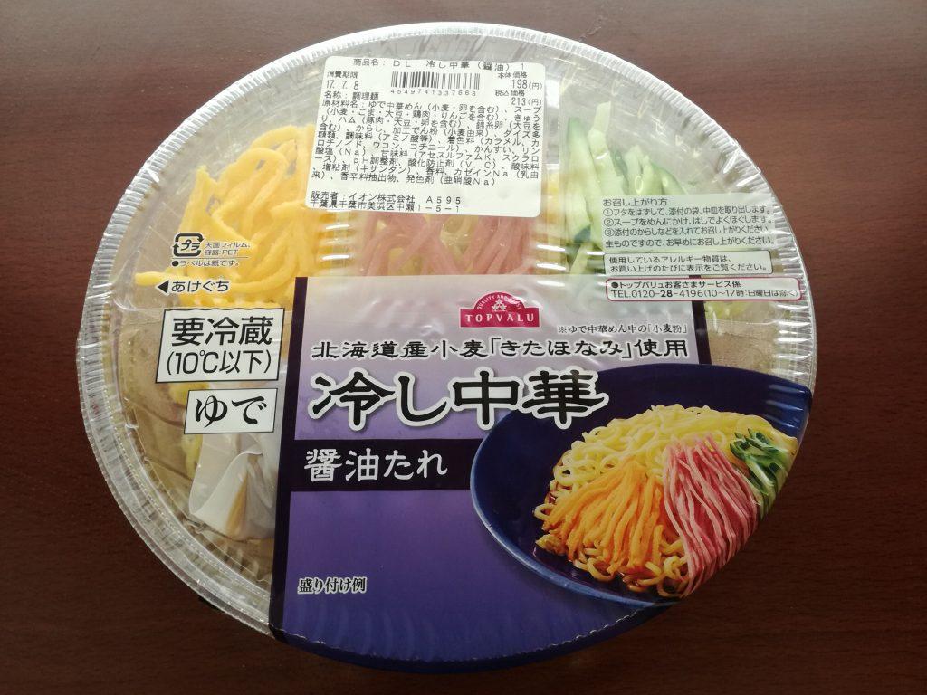 【トップバリュ】198円の「冷やし中華 醤油たれ」を食べました。