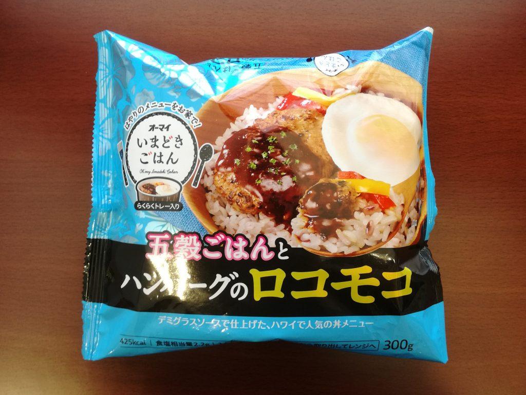 【冷凍食品】オーマイの「五穀ごはんとハンバーグのロコモコ」をレビュー。