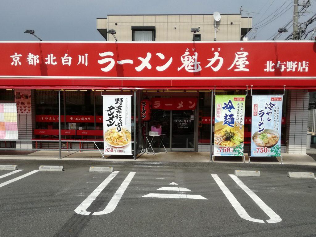 ラーメン魁力屋 北与野店(中央区/グルメ)休日の夜に必ず行列ができている人気店。