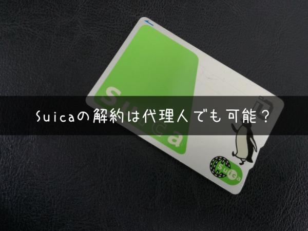 Suica(スイカ)の払い戻しは代理人でも可能!ただ委任状が必要。