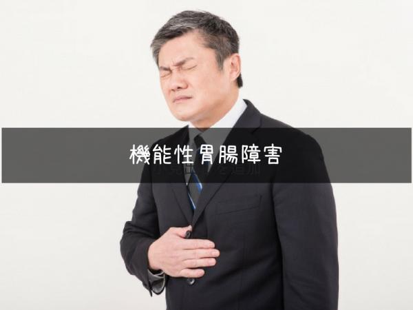 日本人に増えている病気!機能性胃腸障害と過敏性腸症候群の原因は?