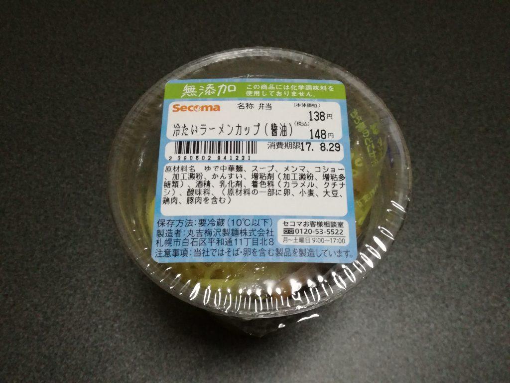 【セイコマート】面白い発想の「冷たいラーメンカップ(醤油)」。