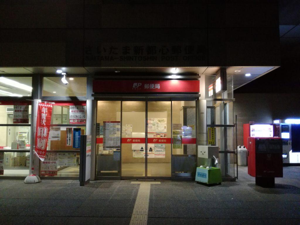 24時間営業のさいたま新都心郵便局の駐車場は30分間無料!