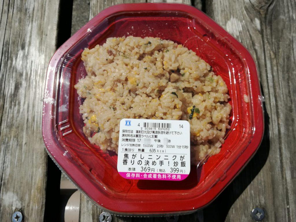 【ローソン】焦がしニンニクが香りの決め手!炒飯(399円)。