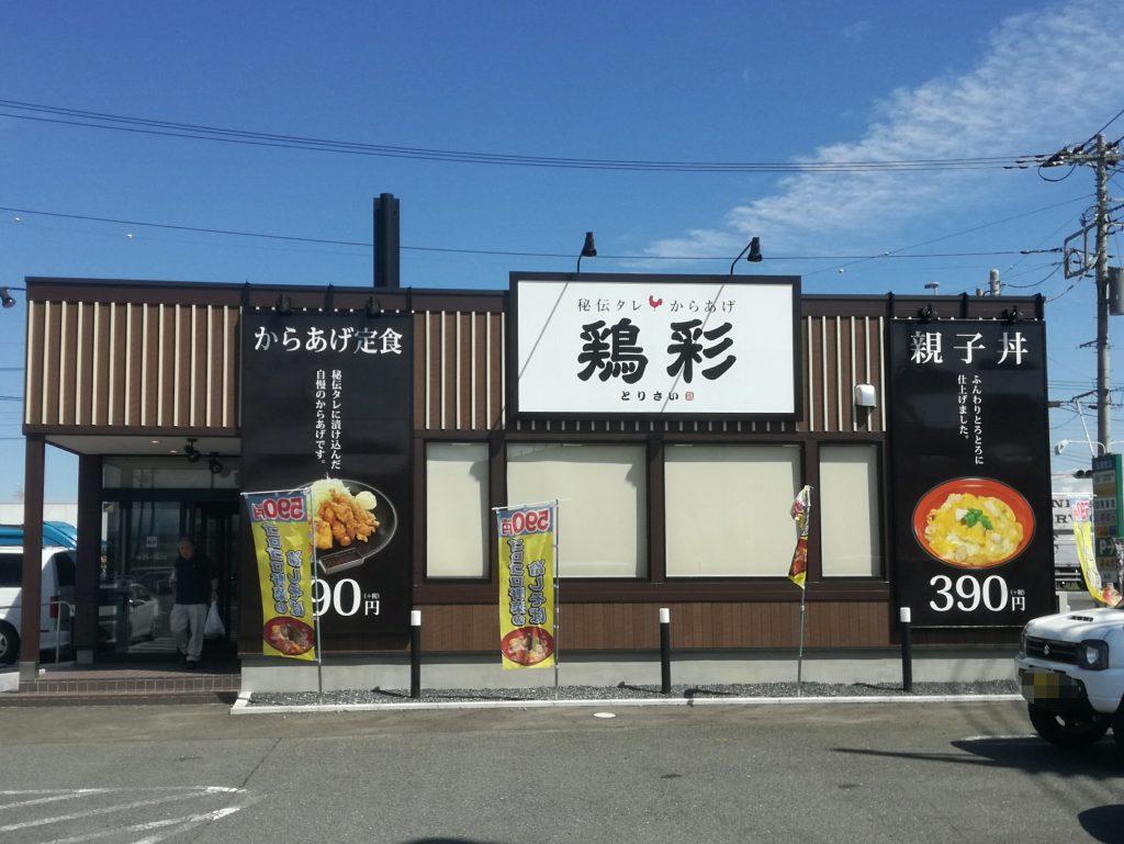 鶏彩 川島インター店(川島/グルメ)からあげ丼が美味しくなかった。