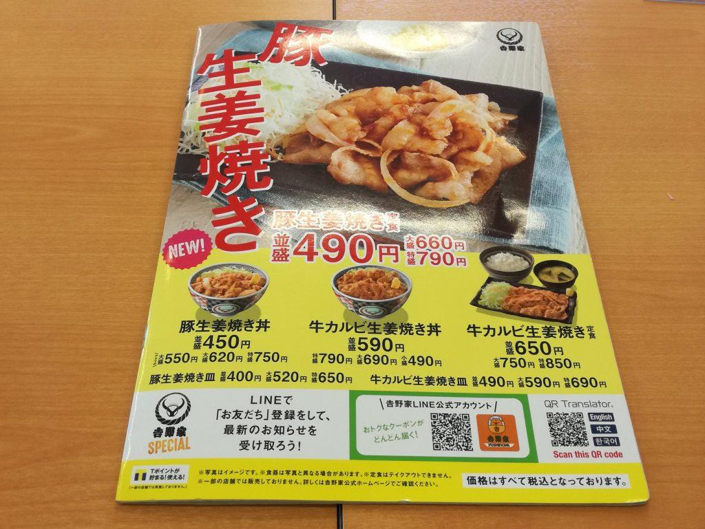 吉野家の期間限定メニュー「豚生姜焼き丼」のビジュアルが…。