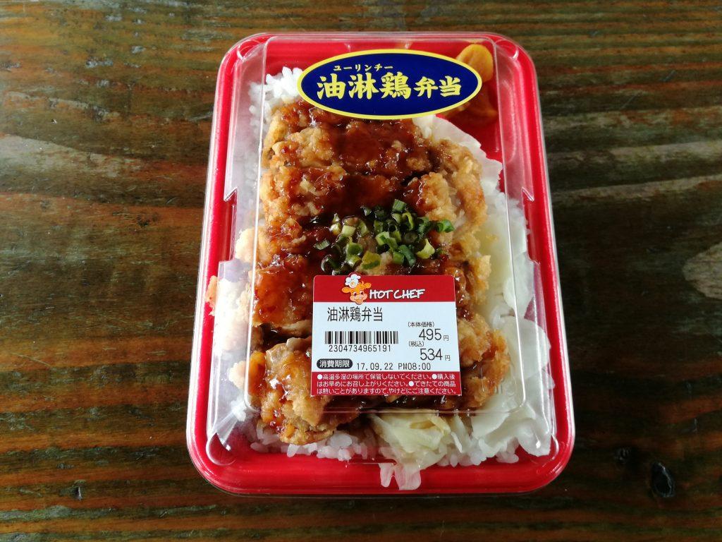 【セイコマート】新登場メニュー!ホットシェフの「油淋鶏弁当」。