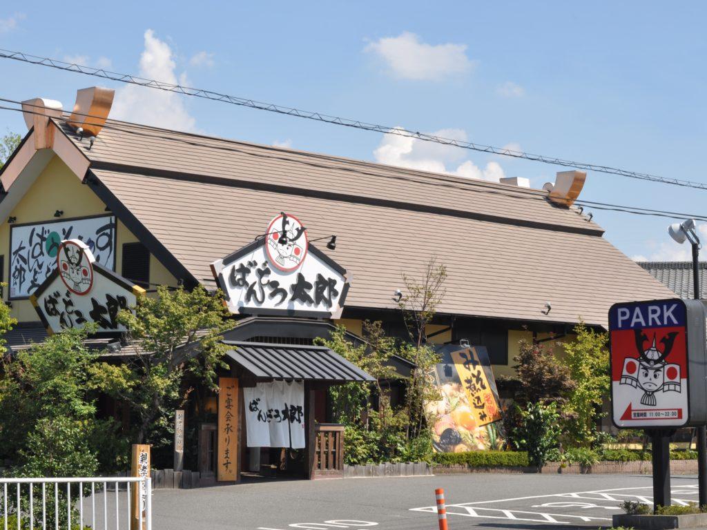 ばんどう太郎 小見川店(香取市/和食)