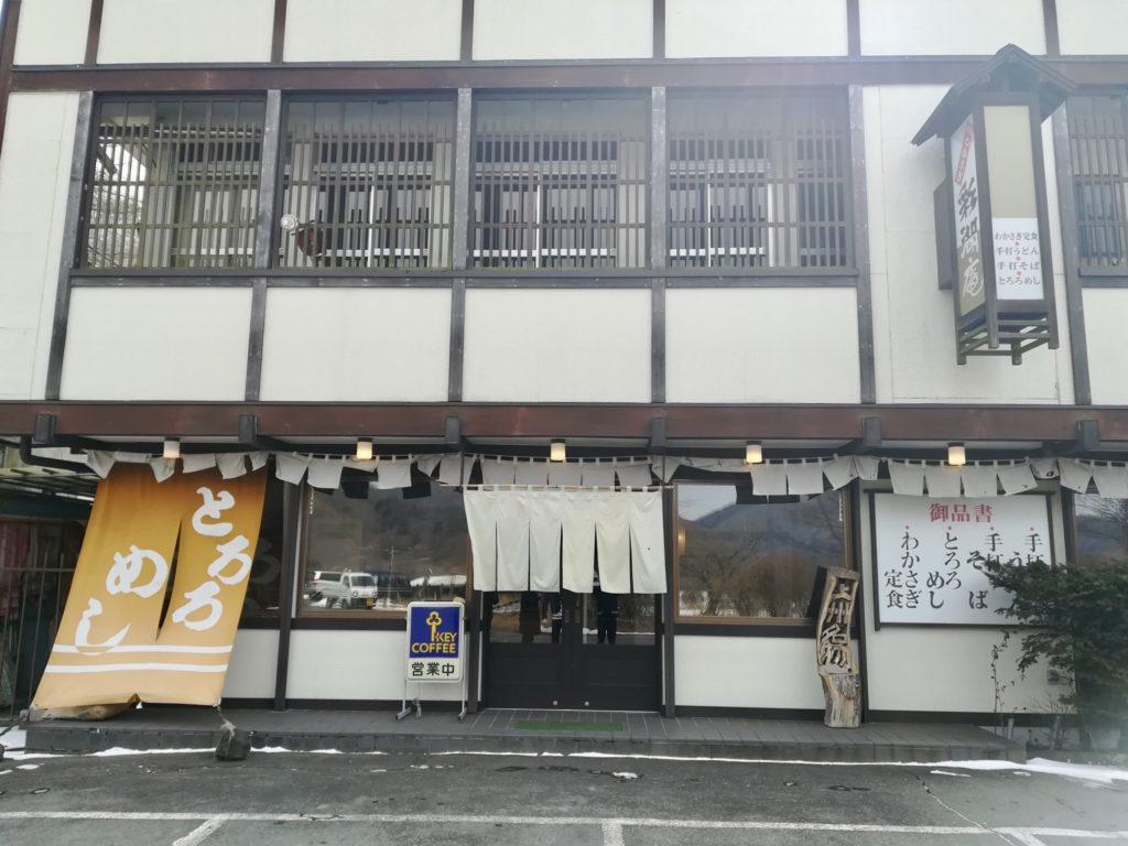 彩湖庵(高崎市/食堂)