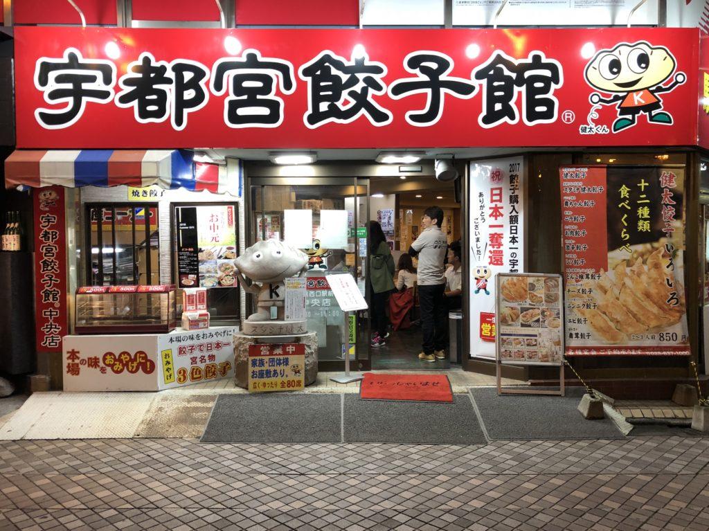 宇都宮餃子館 西口駅前中央店(宇都宮市/中華料理)