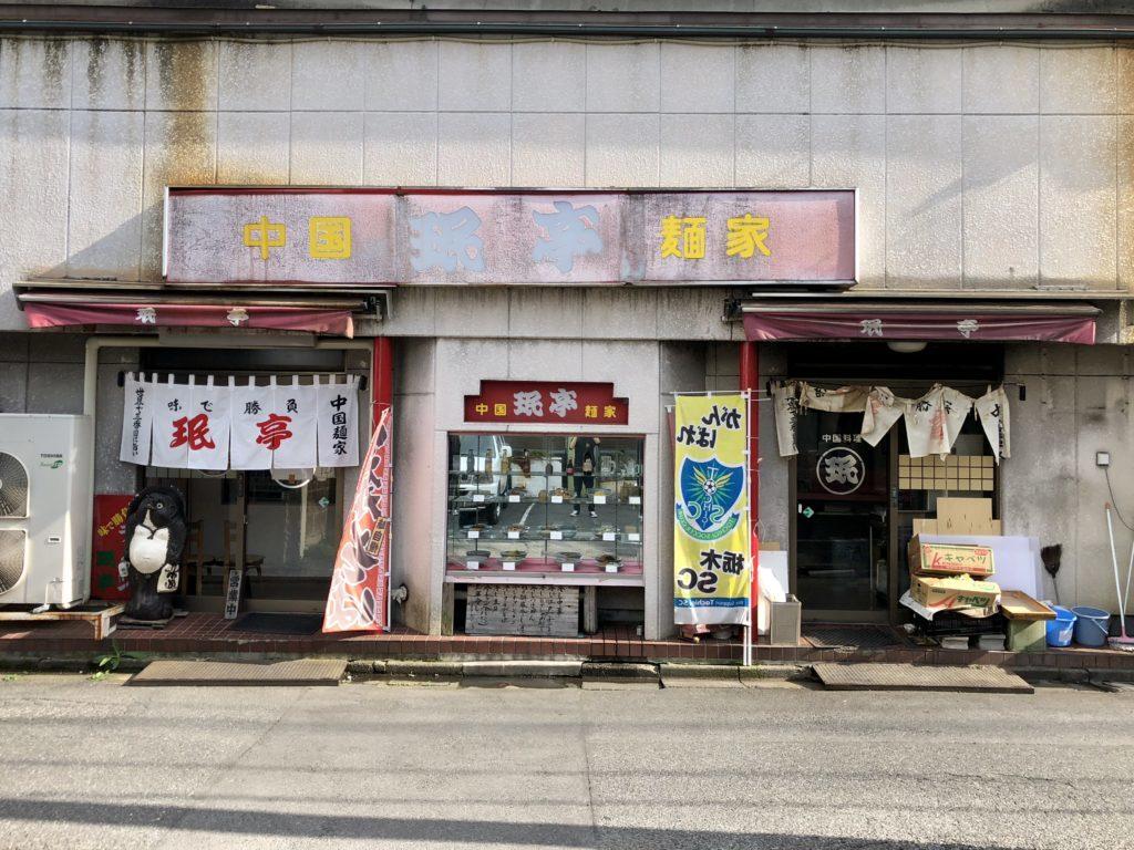 珉亭(宇都宮市/中華料理)