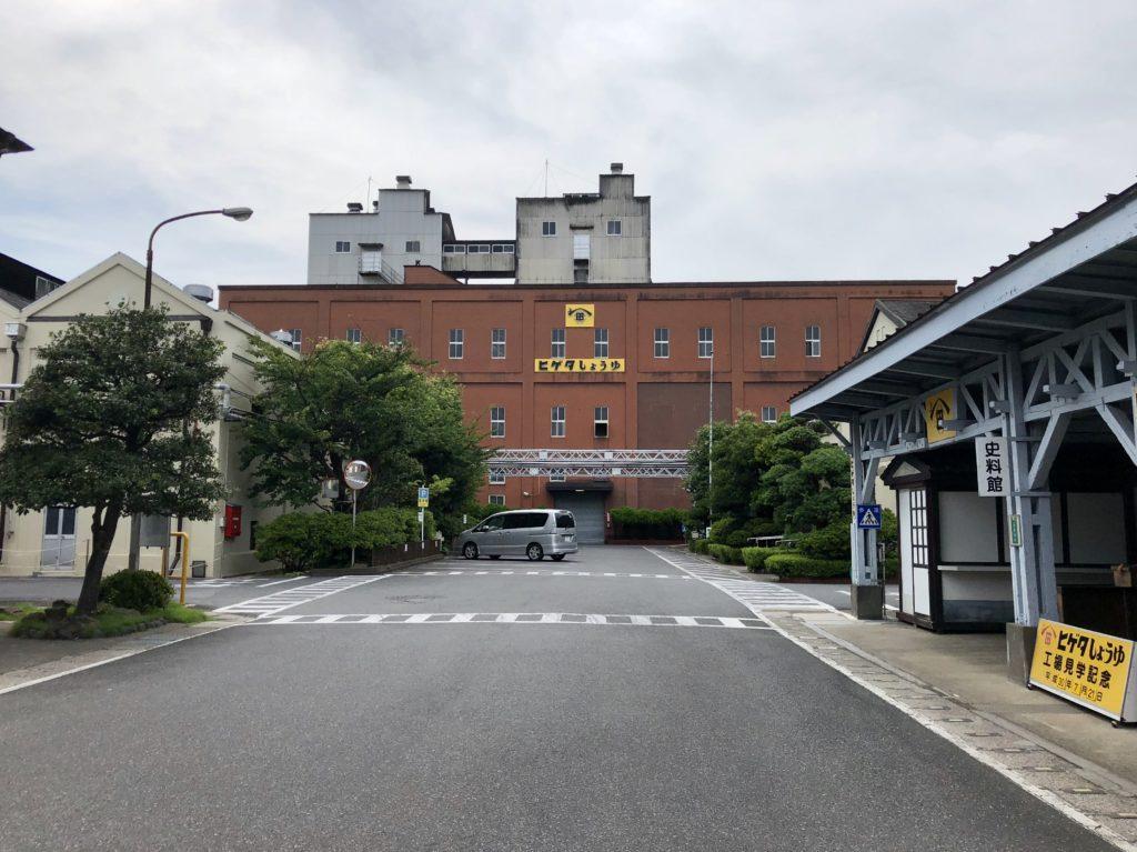 ヒゲタ醤油銚子工場(銚子市/工場)
