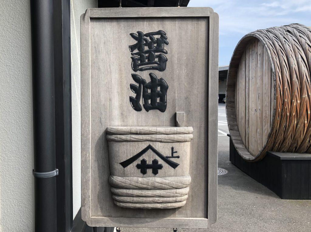 しょうゆ味わい体験館(銚子市/スイーツ)