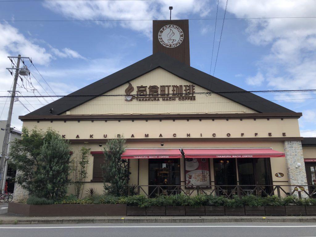 高倉町珈琲 上尾店(上尾市/カフェ)