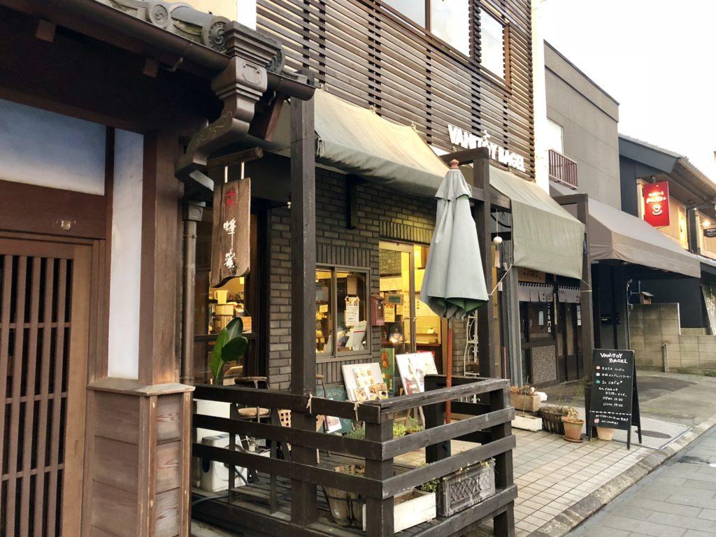 Vanitoy Bagel 蔵づくり本店(川越市/カフェ)