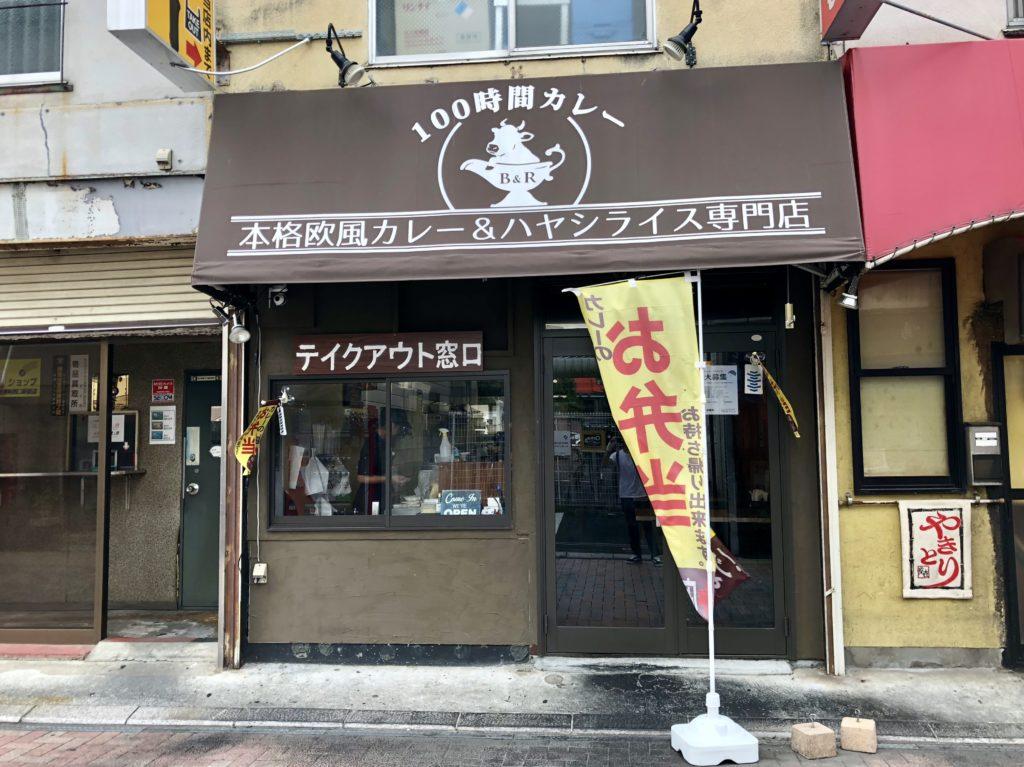 100時間カレー B&R 北浦和店(さいたま市浦和区/カレー)