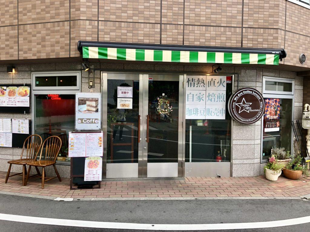 オオミヤコーヒーロースターズ(さいたま市大宮区/カフェ)