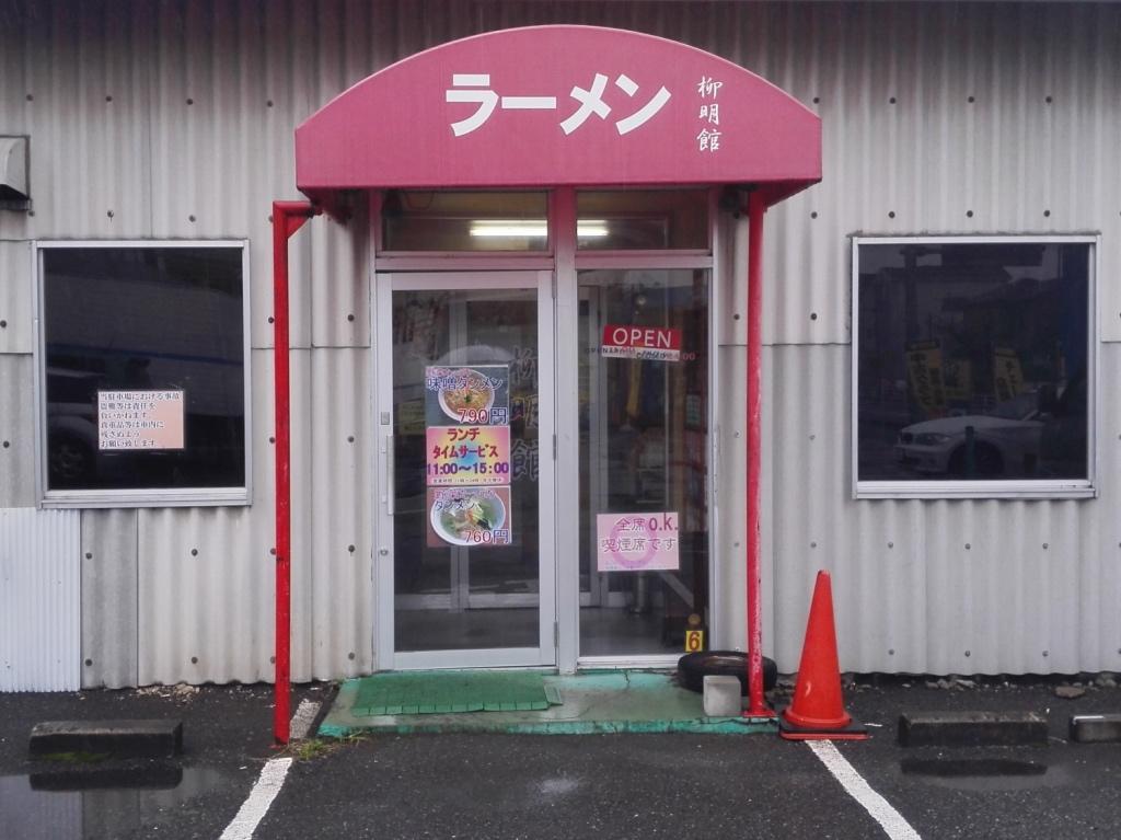 柳明館 浦和店(さいたま市南区/中華料理)