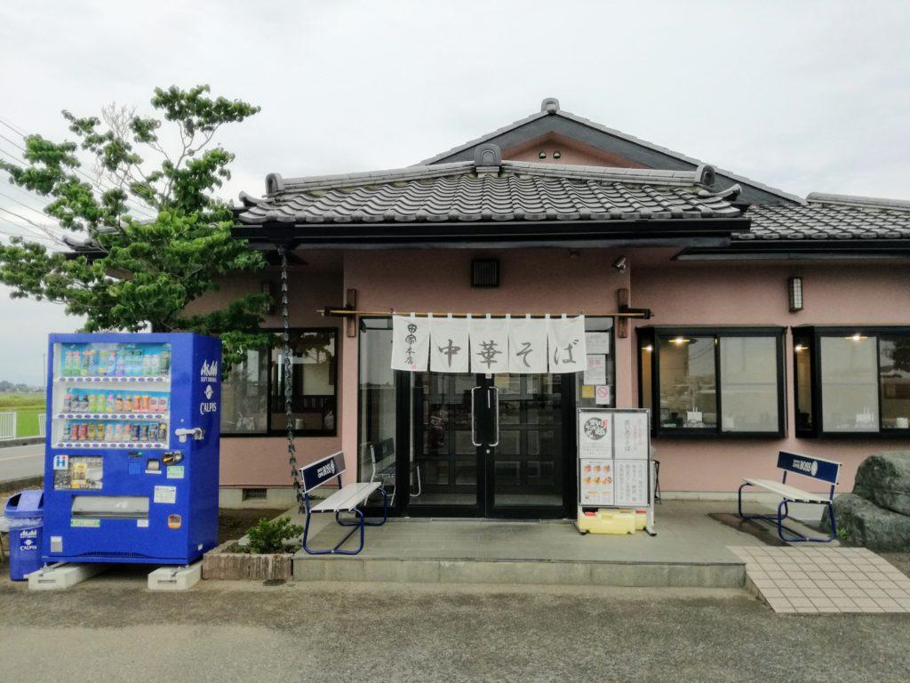 中華そば 田家 本店(川越市/ラーメン)