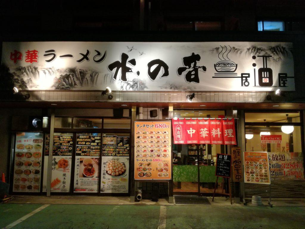 中華料理 水の音(坂戸市/中華料理)
