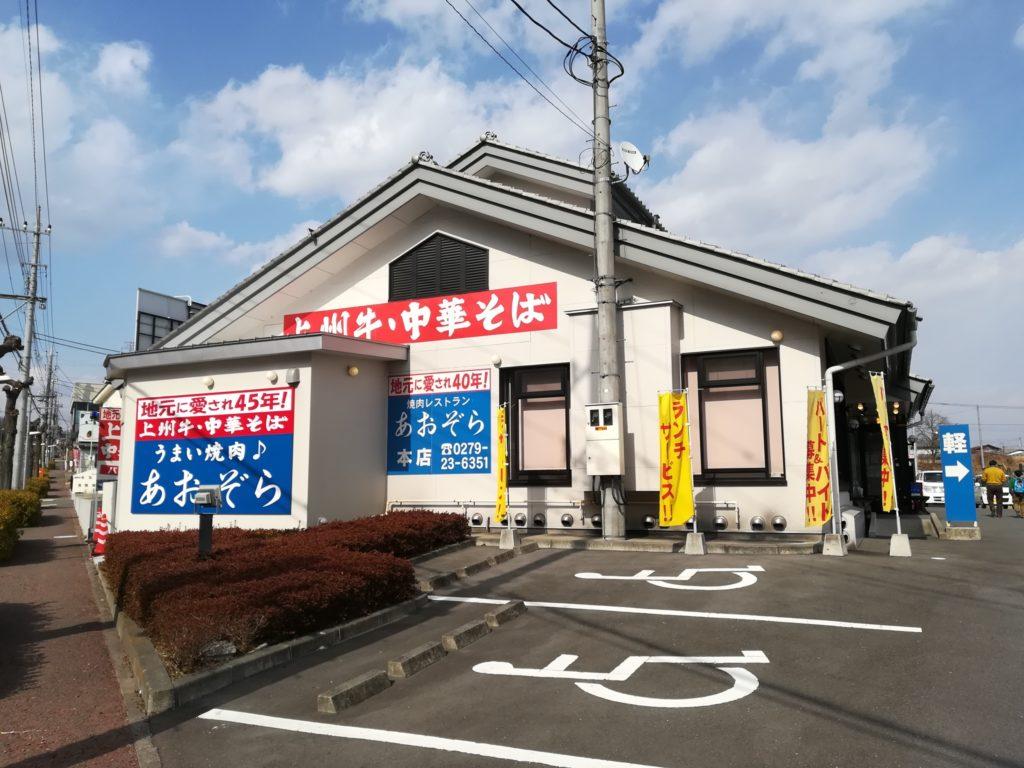 あおぞら 本店(渋川市/焼肉)