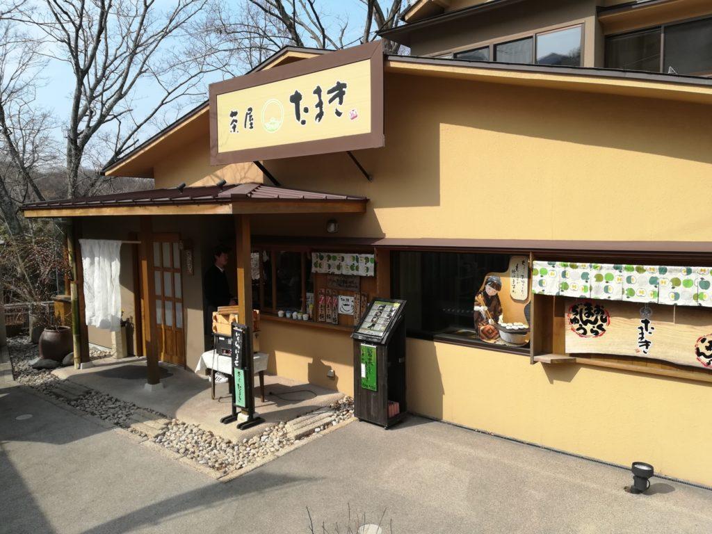 茶屋たまき(渋川市/和菓子)