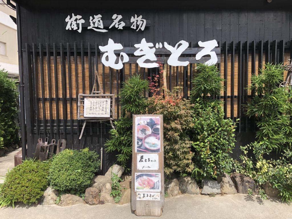 むぎとろ(ふじみ野市/日本料理)