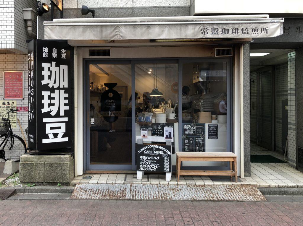 常盤珈琲焙煎所 大宮本店(さいたま市大宮区/カフェ)