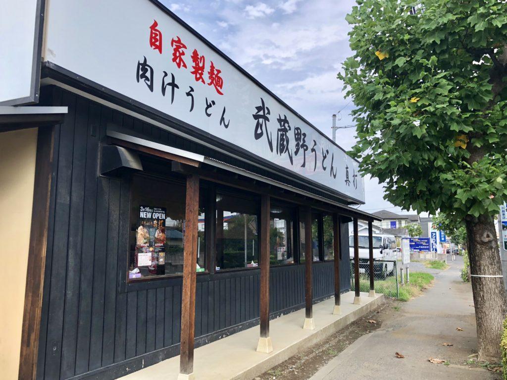 武蔵野うどん真打(川越市/うどん)