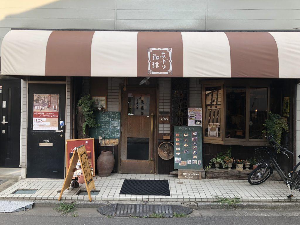 あぶり珈琲(川越市/カフェ)