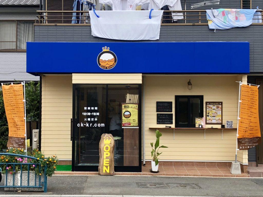 カリーキングダム(さいたま市中央区/カレー)